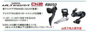 r8050-di2
