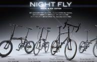 dahonnightfly