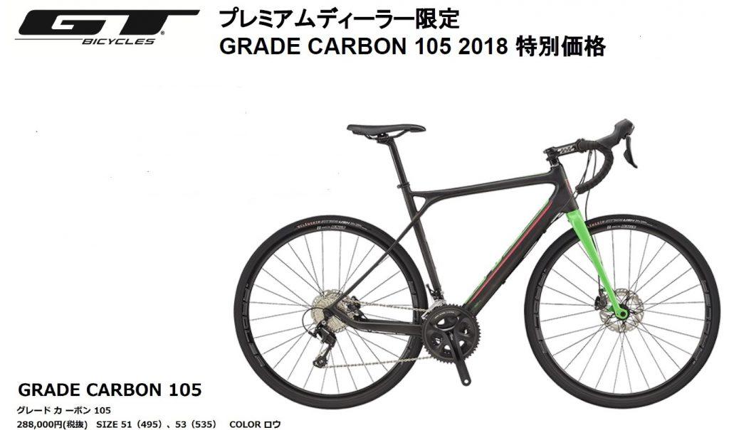 gt-gr-c-105