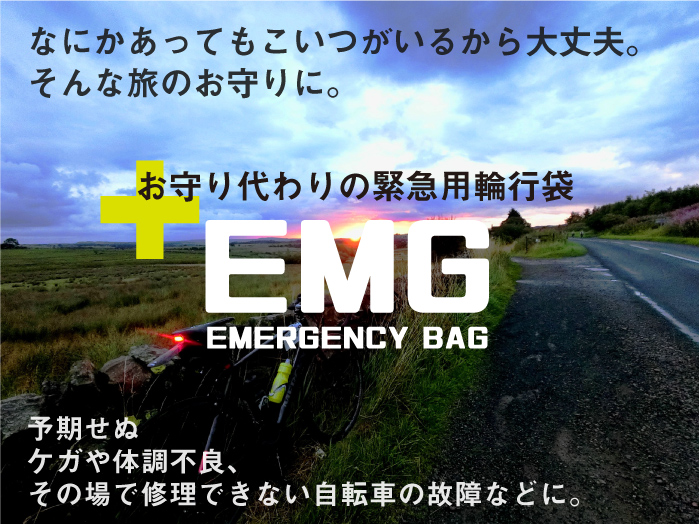 emg0-2