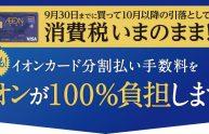 aeon%e5%88%86%e5%89%b20-1910