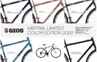 gios-limited20